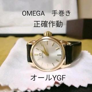 OMEGA - 美品。正確作動。OMEGA オールゴールドYGF 手巻き アンティーク 腕時計