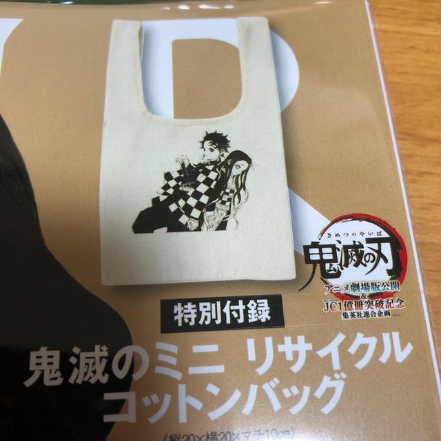 SPUR 12月号【鬼滅の刃 リサイクルコットンバッグ】 レディースのバッグ(エコバッグ)の商品写真