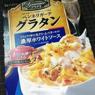 ハウス食品 - ペンネリガーテ グラタン 濃厚ホワイトソース