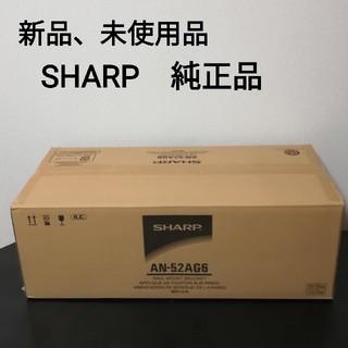 AQUOS - 【新品/シャープ純正品】液晶テレビ 壁掛け金具 AN-52AG6