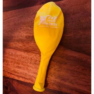 嵐 - 嵐フェス2020 風船 黄色