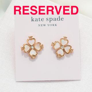 kate spade new york - 【新品♠︎本物】ケイトスペード シェルクローバー ピアス