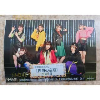 エヌエムビーフォーティーエイト(NMB48)のNMB48 「告白の空砲 」公演 初日 空砲衣装(Lサイズ) 生写真(アイドルグッズ)