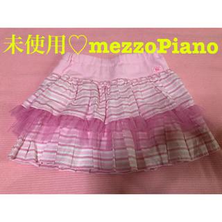 mezzo piano - 未使用♡mezzoPiano メゾピアノ♡ラメボーダー スカート 140