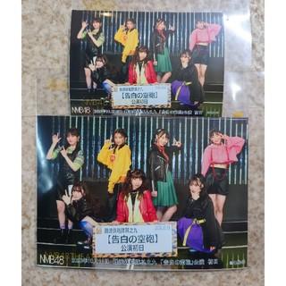 エヌエムビーフォーティーエイト(NMB48)のNMB48 「告白の空砲 」公演 初日 空砲衣装(2L+Lサイ)生写真 セット(アイドルグッズ)