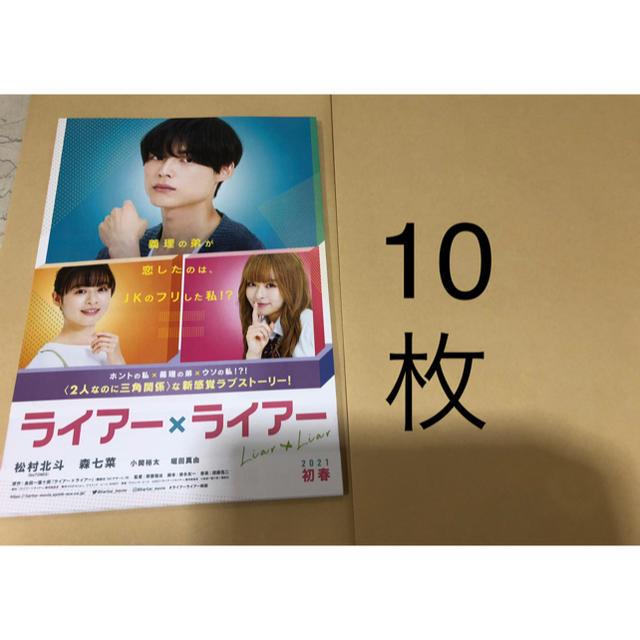 10枚 松村北斗 sixtones フライヤー ライアー×ライアー エンタメ/ホビーの雑誌(アート/エンタメ/ホビー)の商品写真