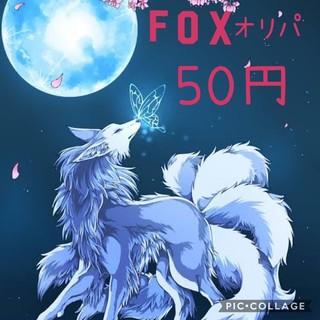 遊戯王 - 遊戯王オリパ 50円 FOXオリパ 300p専用