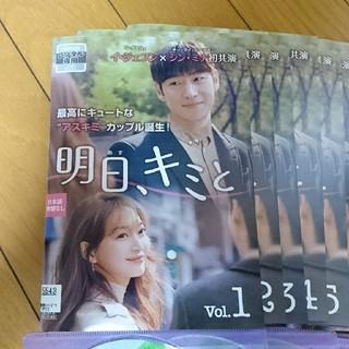 韓国ドラマ DVD    明日、キミと