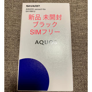 AQUOS - AQUOS sense3 lite ブラック 64GB SIMフリー