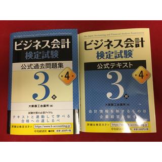 ビジネス会計検定試験公式テキスト&公式過去問題集セット3級 第4版