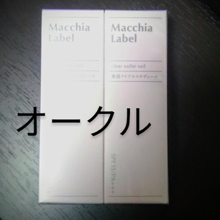 Macchia Label - マキアレイベル 薬用クリアエステヴェール オークル(13mL) 2本組