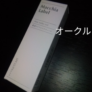 Macchia Label - マキアレイベル 薬用クリアエステヴェール オークル(13mL)