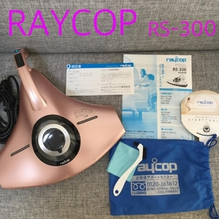 レイコップRS-300 布団クリーナー