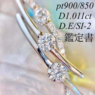 鑑定書D.Eカラーpt900/850上質ダイヤモンドネックレス D1.011ct