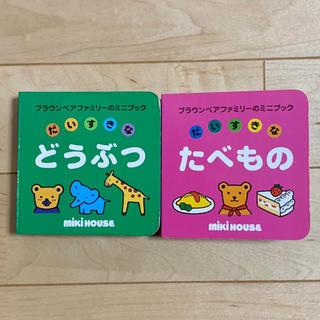 ミキハウス(mikihouse)のミキハウス 絵本 2冊セット(絵本/児童書)