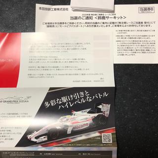 【専用】2020年度 本田技研 株主様ご視察会 レース・イベント 当選券(モータースポーツ)