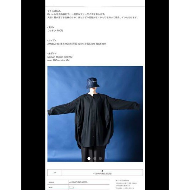 KANATA(カナタ)のNOT by Ka na ta  14 years shirt  メンズのトップス(シャツ)の商品写真