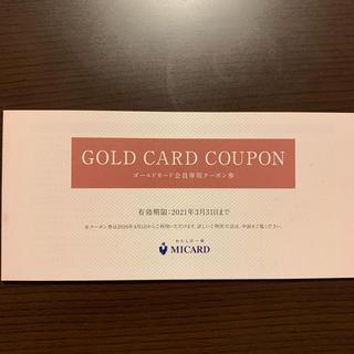イセタン(伊勢丹)のrosemate様専用  MICARD GOLD CARD COUPON(その他)