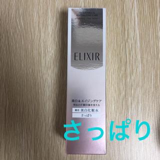 ELIXIR - 資生堂 エリクシールホワイト クリアローション C I(170mL)