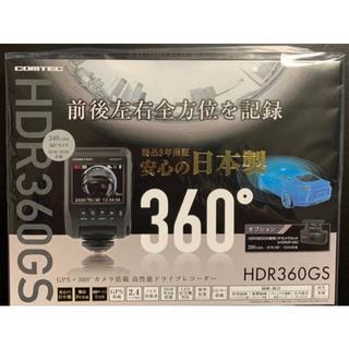 HDR360GS(セキュリティ)