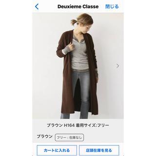 DEUXIEME CLASSE - CINOH ニットガーデン