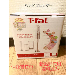 T-fal - T-Fal ハンドブレンダー 保証書在中 新品未使用 送料込み