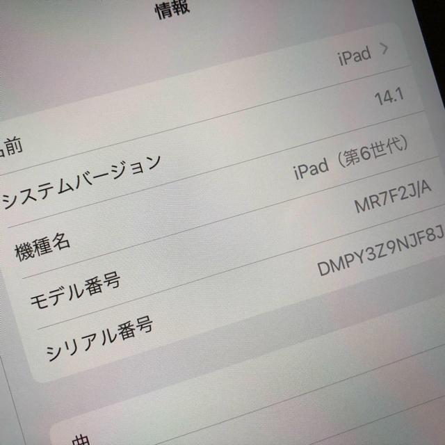 Apple(アップル)のiPad 第6世代 32GB WiFiモデル スペースグレイ MR7F2J/A スマホ/家電/カメラのPC/タブレット(タブレット)の商品写真