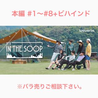 ボウダンショウネンダン(防弾少年団(BTS))のBTS IN THE SOOP (ドキュメンタリー)