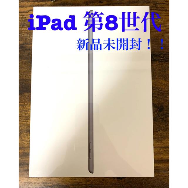 Apple(アップル)のiPad 32GB スペースグレー 第8世代 最新モデル 本体 10.2インチ スマホ/家電/カメラのPC/タブレット(タブレット)の商品写真