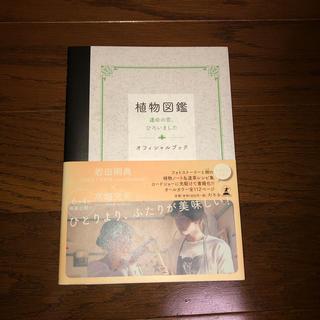 サンダイメジェイソウルブラザーズ(三代目 J Soul Brothers)の植物図鑑 運命の恋、ひろいました(アート/エンタメ)