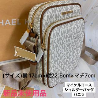 Michael Kors - 新品未使用 マイケルコース ♠︎ ショルダーバッグ  バニラ