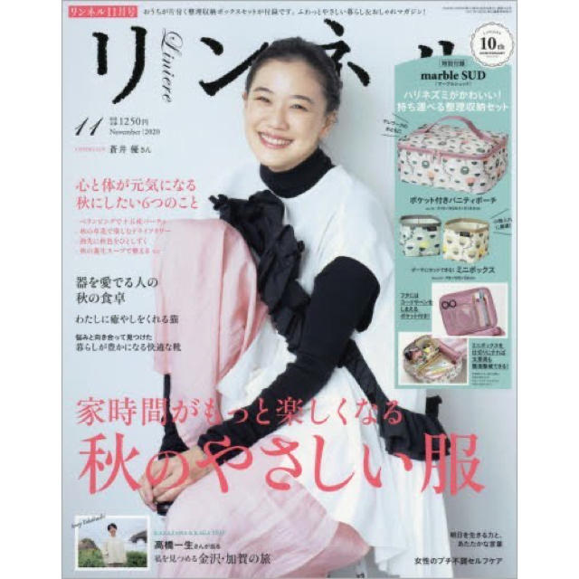 marble(マーブル)のリンネル 11月号 付録☆ レディースのファッション小物(ポーチ)の商品写真