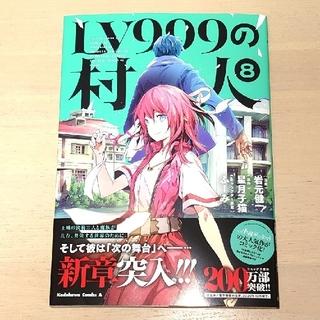 角川書店 - LV999の村人 8巻 最新刊