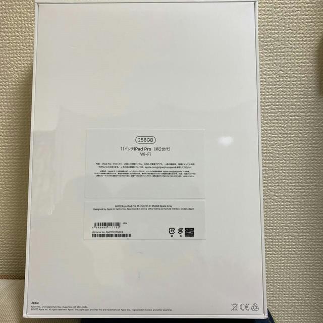 iPad(アイパッド)の未開封iPad Pro  11インチ256GB Apple pencilセット スマホ/家電/カメラのPC/タブレット(タブレット)の商品写真