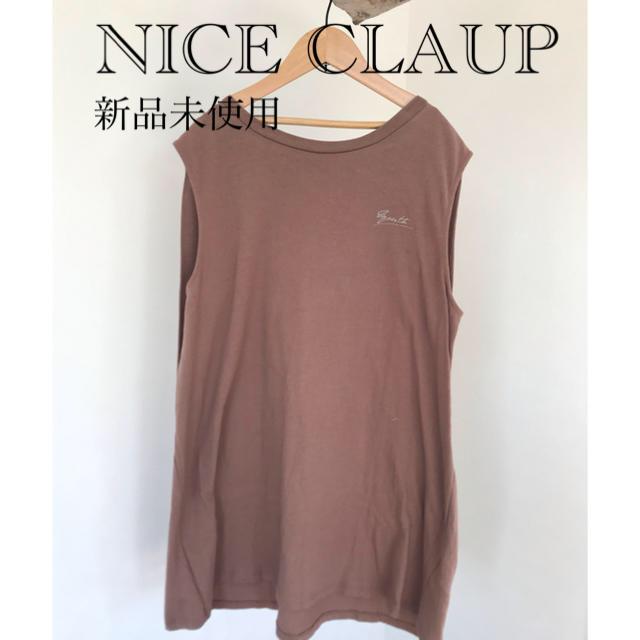 NICE CLAUP(ナイスクラップ)のNICE CLAUP ベージュTシャツ レディースのトップス(Tシャツ(半袖/袖なし))の商品写真