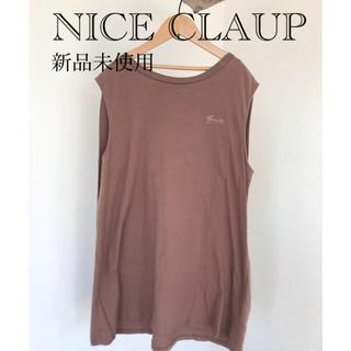 NICE CLAUP - NICE CLAUP ベージュTシャツ