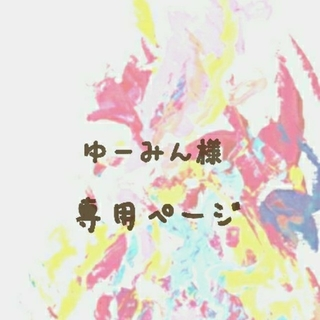 ゆーみん様 専用ページ