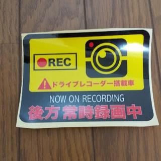 ドライブレコーダー録画中ステッカー(セキュリティ)