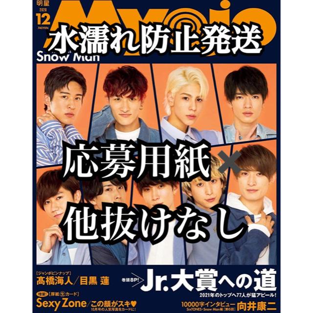Johnny's(ジャニーズ)のMyojo 12月号 エンタメ/ホビーの雑誌(アート/エンタメ/ホビー)の商品写真