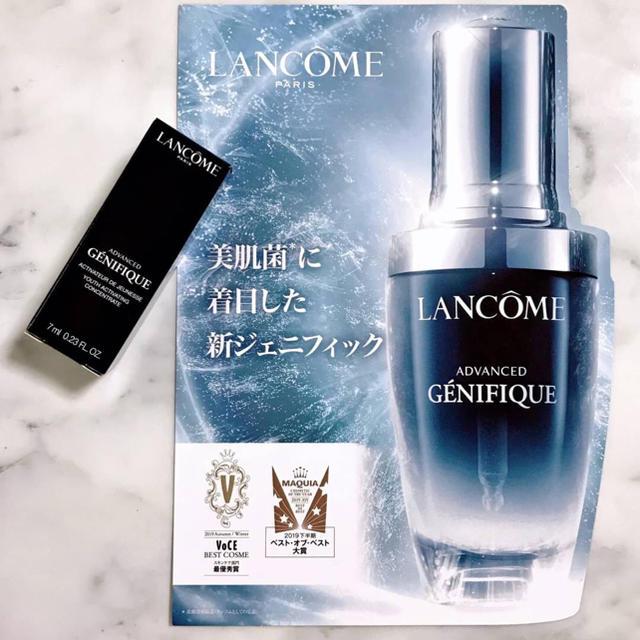LANCOME(ランコム)の【LANCOME】ランコム ジェニフィック アドバンストN 美容液 1個 コスメ/美容のキット/セット(サンプル/トライアルキット)の商品写真