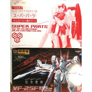 バンダイ(BANDAI)の【超合金】VF25 メサイアバルキリー(アルト機)&スーパーパーツセット(アニメ/ゲーム)