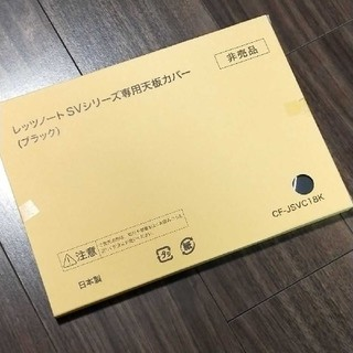 パナソニック(Panasonic)のパナソニック レッツノートSV 天板カバー(ブラック)(その他)