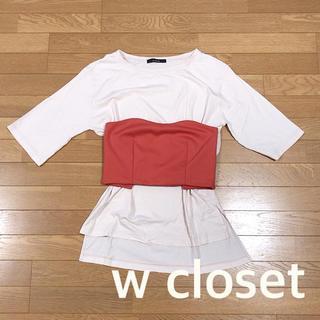 ダブルクローゼット(w closet)の【w closet】Tシャツ・ビスチェセット(Tシャツ(半袖/袖なし))