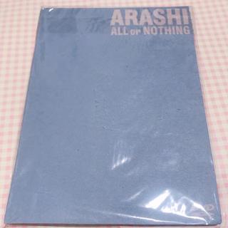 嵐 ALL or NOTHING DVD生産限定盤
