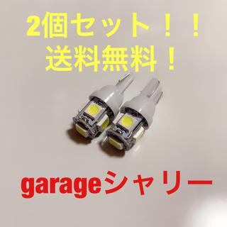 送料無料 ホワイト T10 LED SMD5枚搭載 ナンバー灯