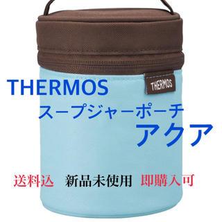 サーモス(THERMOS)のサーモス スープジャー ポーチ アクア (弁当用品)