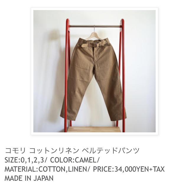COMOLI(コモリ)のcomoli 17aw コットンリネン ベルテッドパンツ メンズのパンツ(チノパン)の商品写真