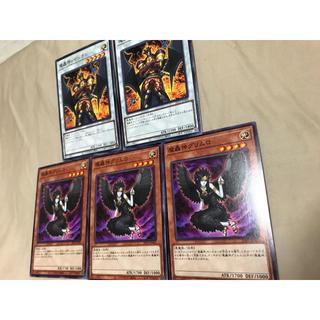 遊戯王 - 魔轟神グリムロ 3枚 レイジオン 2枚