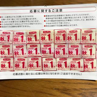 フジパン 応募券 2020  21点