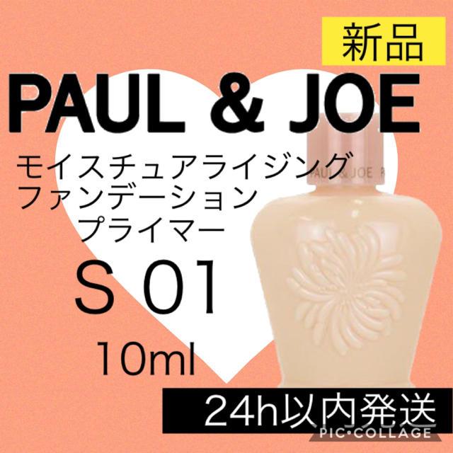 PAUL & JOE(ポールアンドジョー)のポール&ジョー PAUL&JOE モイスチュアライジング プライマー 01 下地 コスメ/美容のベースメイク/化粧品(化粧下地)の商品写真
